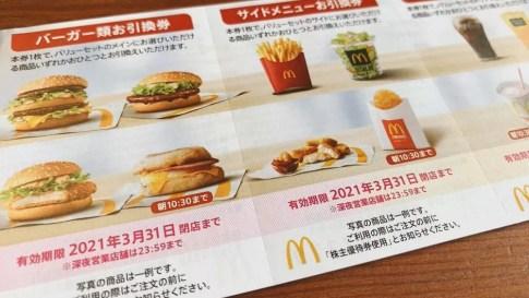 日本マクドナルドホールディングス(2702)の株主優待品