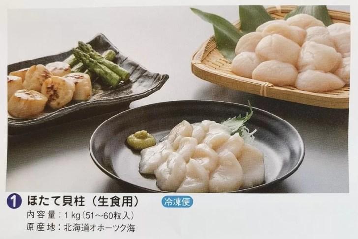 OUGの株主優待カタログ