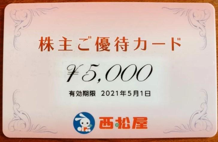 西松屋の株主優待券