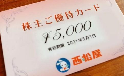 西松屋チェーン(7545)の株主優待品(1000株)