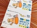 明光ネットワークジャパン(4668)の株主優待品