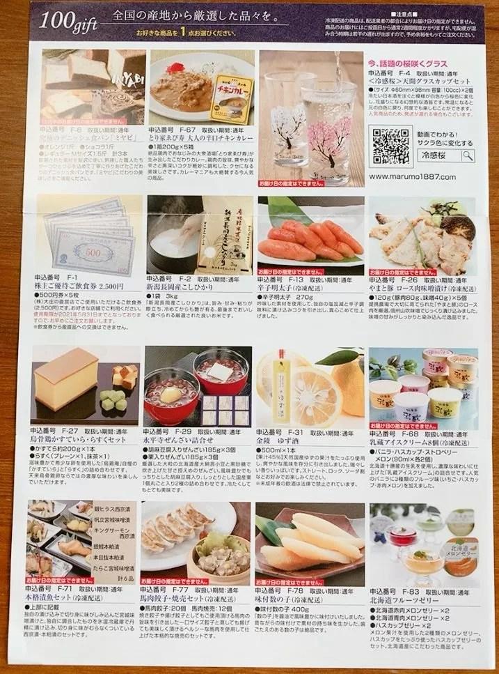 大庄の株主優待カタログ(100株)