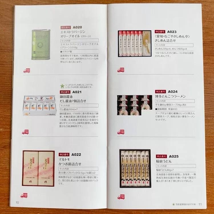 日本管財の2000円カタログ