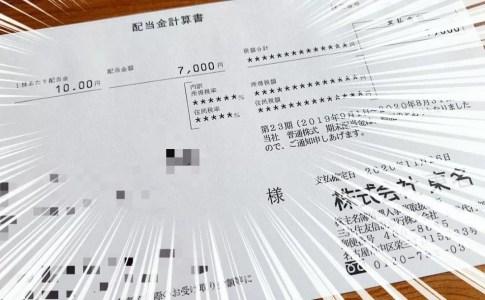 東名(4439)からの配当金