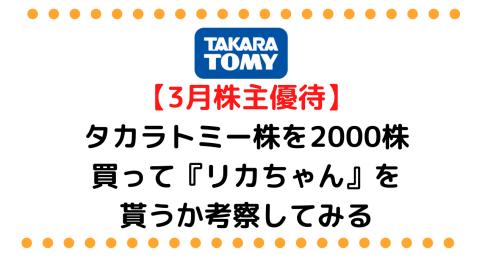 【3月株主優待】タカラトミーの株を2000株買ってリカちゃんを貰うか考察してみる