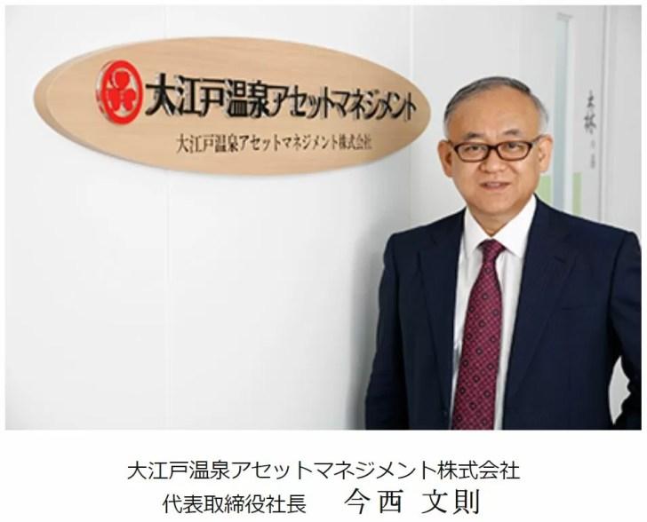 大江戸温泉リートの社長