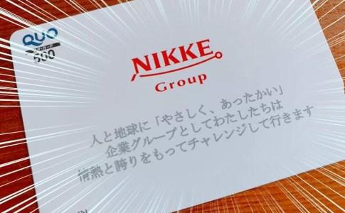 日本毛織 (3201)の株主優待品