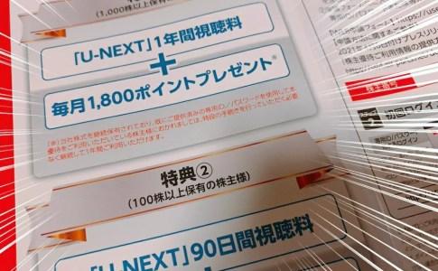 USEN-NEXT HOLDINGS (9418)の株主優待