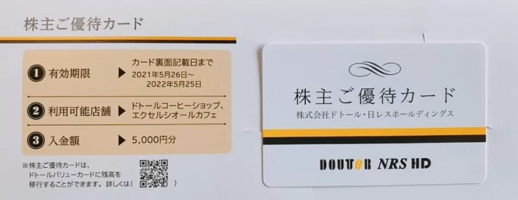 ドトール・日レスホールディングスの株主優待