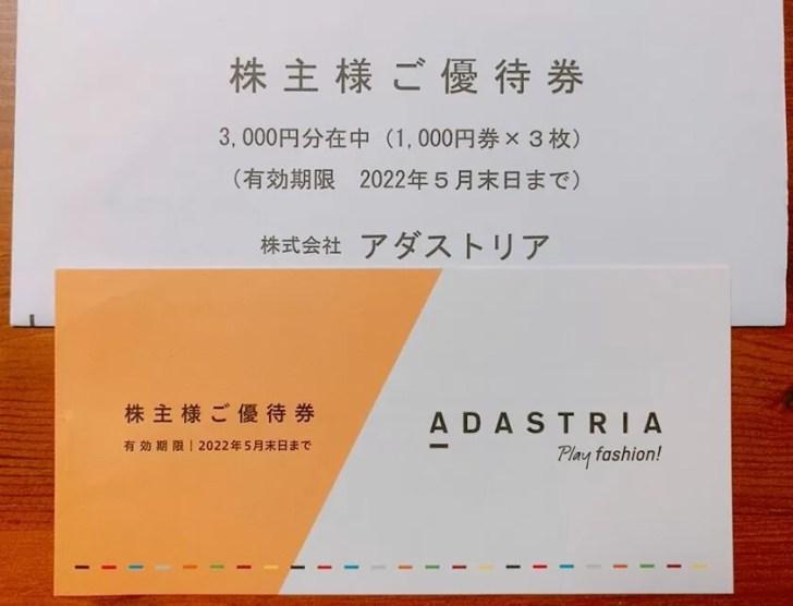 アダストリアの株主優待品