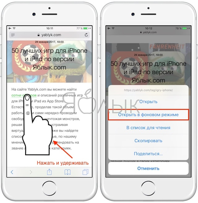 safari-fon-web-links-iphone_ios-yablyk Как открывать ссылки в Safari на iPhone не покидая открытой страницы