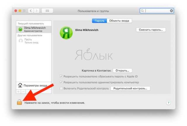 macos-hack-root-administrator-without-password-settings-yablyk Как защитить Mac от взлома в macOS High Sierra