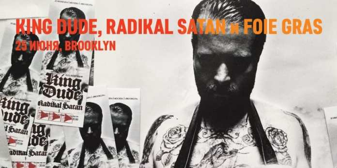 KING-DUDE,-RADIKAL-SATAN-и-FOIE-GRAS-25-ИЮНЯ,-BROOKLYN-min