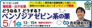 第72回こんぼ亭 (2021/5/1) 「睡眠薬・抗不安薬 どうなる? どうする?  ベンゾジアゼピン系の薬」