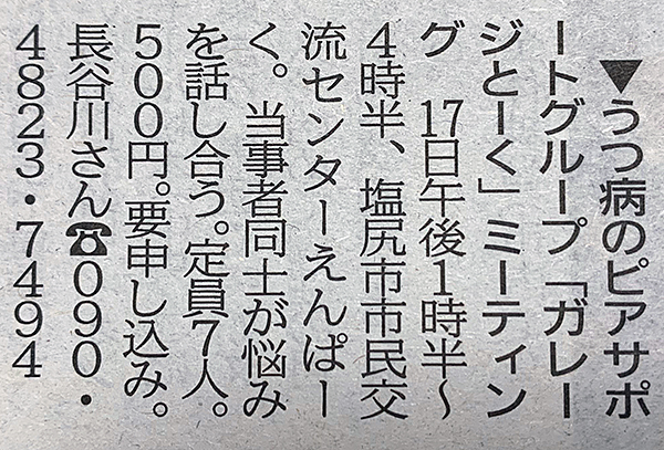『MGプレス』2019年8月9日