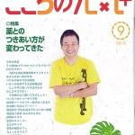 『こころの元気+』2019年9月号