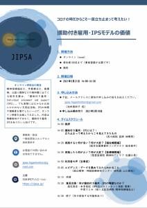 JIPSA第1回オンライン研修