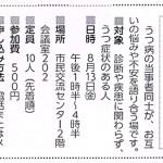 『広報しおじり』令和3年7月号(NO.1158)