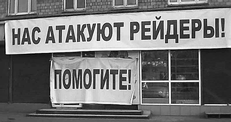 АТАКА РЕЙДЕРОВ В КИЕВЕ