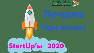 Лучшие украинские стартапы 2020 TOP Startups, которые изменят Мир