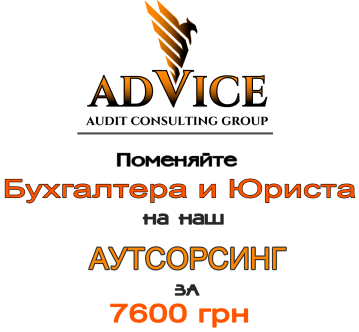 Бухгалтерский аутсорсинг Киев  цена