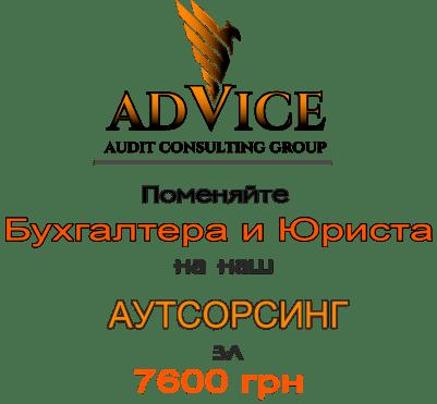 Бухгалтерский аутсорсинг Киев бухгалтеры на аутсорсинг цена 7600