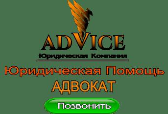 юридическая помощь адвокат киев