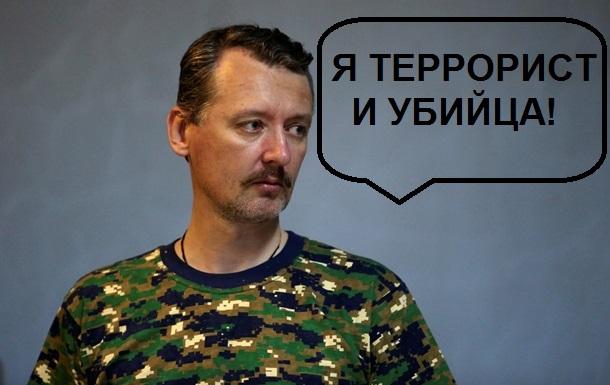 Путін допустив помилку, вирішивши зупинитися на приєднанні Криму – терорист стрєлков