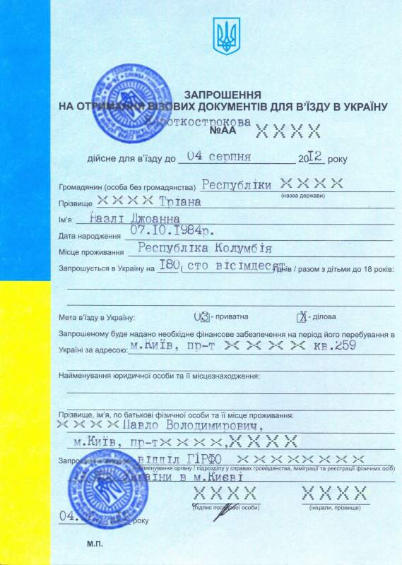 The Private Invitation For Inostrayets To Ukraine