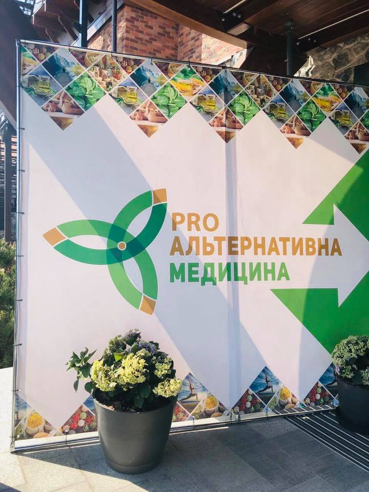 Exhibition: «PRO Alternative Medicine».