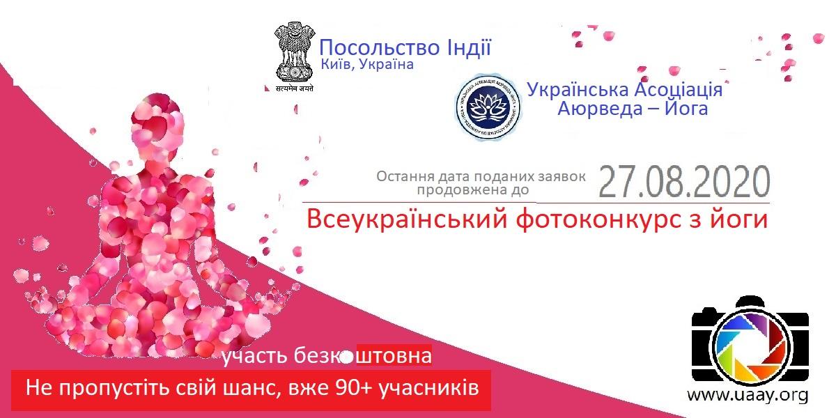 Всеукраїнський фотоконкурс з йоги 2020