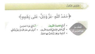 Photo of حلول الدرس الثالث في مادة التربية الاسلامية للصف الرابع 2017-2018