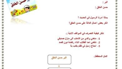 Photo of التربية الاسلامية درس البر حسن الخلق ورقه عمل الصف الأول الفصل الثاني