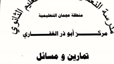 Photo of تمارين ومسائل رياضيات التكامل للصف الثاني عشر منطقة عجمان التعليمية