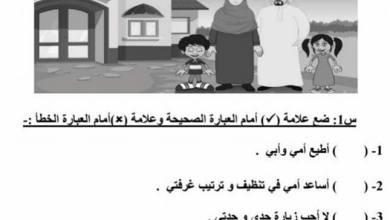 Photo of مراجعة تربية اسلامية الصف الاول الفصل الثاني