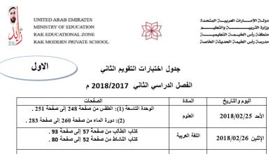 Photo of جدول اختبارات التقويم الثاني لجميع المراحل 2018