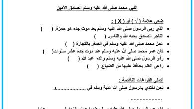 Photo of ورقة عمل الصادق الأمين عربي للصف السابع الفصل الثاني