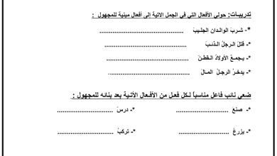 Photo of تدريبات نائب الفاعل عربي للصف السابع الفصل الثاني
