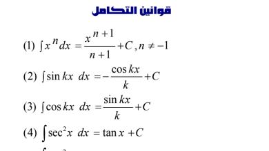 Photo of قوانين التكامل للصف الثاني عشر