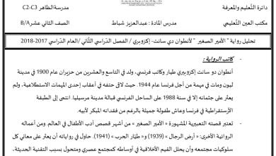 Photo of تحليل رواية الأمير الصغير للصف الثاني عشر الفصل الدراسي الثاني 2017-2018