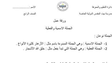 Photo of لغة عربية ورقة عمل الجملة الاسمية والفعلية الصف الرابع الفصل الثاني