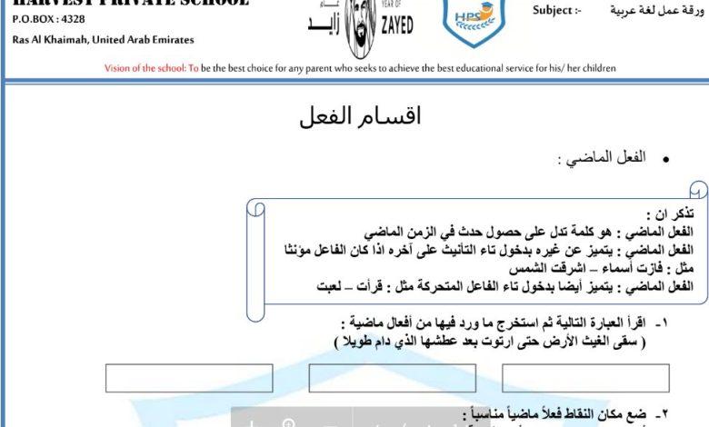 اواق عمل لغة عربية أقسام الفعل مع الحل الصف الرابع الفصل الثاني