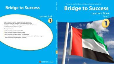 كتاب اللغة الانجليزية للصف الاول الفصل الدراسي الثاني