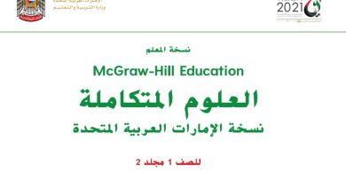 Photo of دليل المعلم علوم للصف الاول الفصل الدراسي الثاني