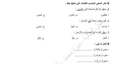 Photo of ورقة عمل عربي درس إنّ و كان وأخواتهما الصف الخامس الفصل الثاني
