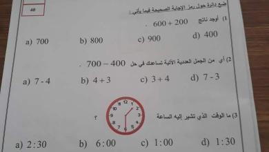 امتحان وزاري رياضيات صف ثاني فصل ثاني