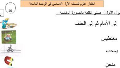 Photo of اختبار قصير علوم الصف الاول الفصل الثاني الوحدة التاسعة 2017
