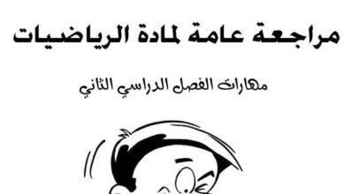 Photo of مراجعة رياضيات الصف الاول الفصل الثاني مهارات عامة