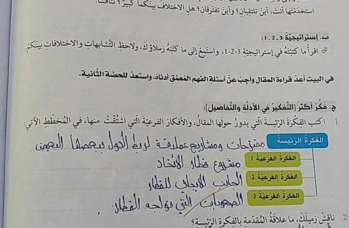 حل درس قطار المستقبل عربي صف ثاني فصل ثاني