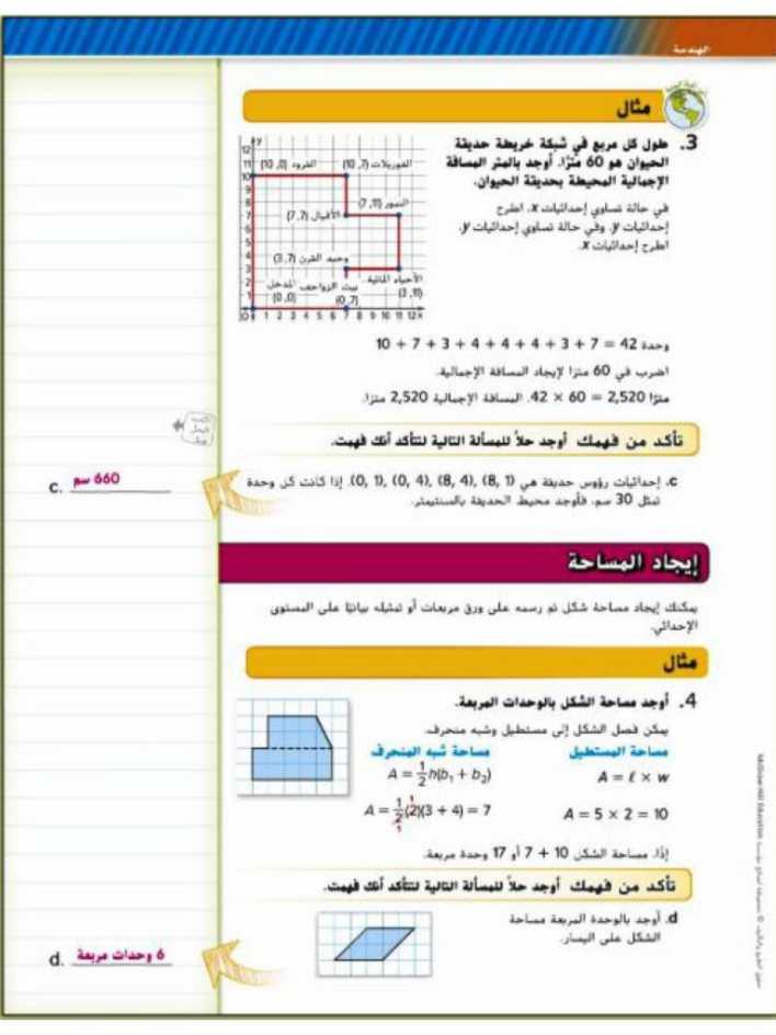 حلول سادس رياضيات